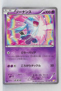 XY CP2 Legendary Shiny Collection 011/027	Wobbuffet 1st Edition Holo