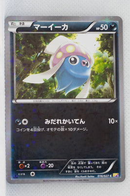 XY CP2 Legendary Shiny Collection 016/027	Inkay 1st Edition Holo