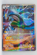 XY CP2 Legendary Shiny Collection 020/027	Black Kyurem 1st Edition Holo