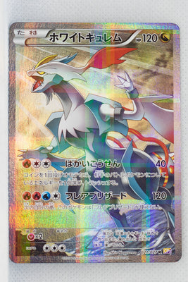 XY CP2 Legendary Shiny Collection 021/027	White Kyurem 1st Edition Holo
