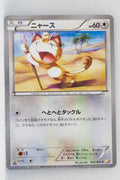 XY CP2 Legendary Shiny Collection 022/027	Meowth 1st Edition Holo