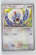 XY CP2 Legendary Shiny Collection 025/027	Rufflet 1st Edition Holo