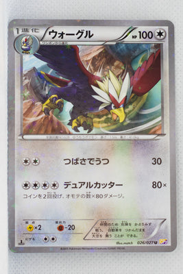 XY CP2 Legendary Shiny Collection 026/027	Braviary 1st Edition Holo