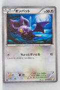 XY CP2 Legendary Shiny Collection 027/027	Noibat 1st Edition Holo