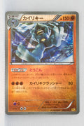XY CP4 Premium Champion Pack 067/131	Machamp Reverse Holo