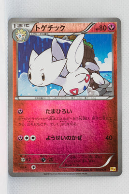 XY CP4 Premium Champion Pack 084/131	Togetic Reverse Holo