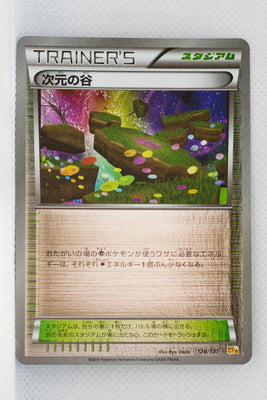 CP4 Premium Champion Pack 128/131	Dimension Valley Reverse Holo