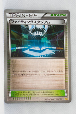 CP4 Premium Champion Pack 130/131	Fighting Stadium Reverse Holo