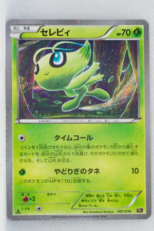 XY CP5 Mythical Legendary Collection 001/036 Celebi 1st Edition Holo
