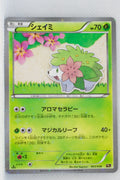 XY CP5 Mythical Legendary Collection 003/036 Shaymin 1st Edition Holo