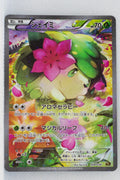 XY CP5 Mythical Legendary Collection 004/036 Shaymin 1st Edition Holo