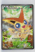 XY CP5 Mythical Legendary Collection 007/036 Victini 1st Edition Holo