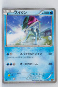 XY CP5 Mythical Legendary Collection 010/036 Suicune 1st Edition Holo