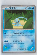 XY CP5 Mythical Legendary Collection 011/036 Manaphy 1st Edition Holo