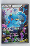 XY CP5 Mythical Legendary Collection 012/036 Manaphy 1st Edition Holo