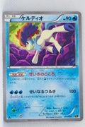 XY CP5 Mythical Legendary Collection 013/036 Keldeo 1st Edition Holo