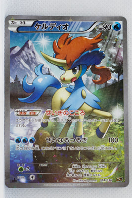 XY CP5 Mythical Legendary Collection 014/036 Keldeo 1st Edition Holo