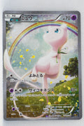 XY CP5 Mythical Legendary Collection 017/036 Mew 1st Edition Holo