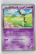 XY CP5 Mythical Legendary Collection 018/036 Meloetta 1st Edition Holo
