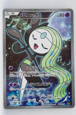 XY CP5 Mythical Legendary Collection 019/036 Meloetta 1st Edition Holo