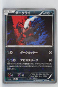 XY CP5 Mythical Legendary Collection 023/036 Darkrai 1st Edition Holo