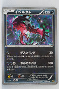 XY CP5 Mythical Legendary Collection 025/036 Yveltal 1st Edition Holo