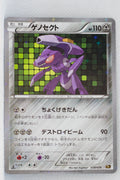 XY CP5 Mythical Legendary Collection 028/036 Genesect 1st Edition Holo
