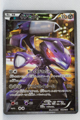 XY CP5 Mythical Legendary Collection 029/036 Genesect 1st Edition Holo