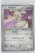 XY CP5 Mythical Legendary Collection 030/036 Magearna 1st Edition Holo