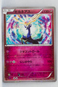 XY CP5 Mythical Legendary Collection 032/036 Xerneas 1st Edition Holo
