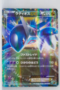 XY CP5 Mythical Legendary Collection 033/036 Latios EX 1st Edition Holo