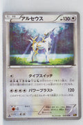 XY CP5 Mythical Legendary Collection 035/036 Arceus 1st Edition Holo