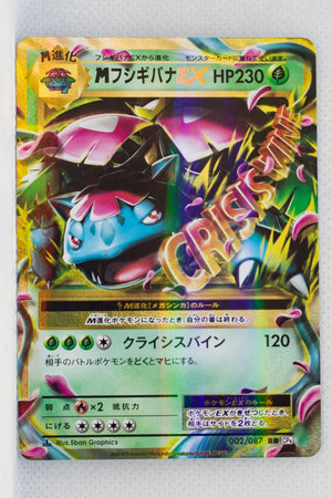 XY CP6 Expansion Pack 20th 002/087 Mega Venusaur EX 1st Ed Holo