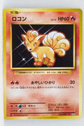 XY CP6 Expansion Pack 20th 014/087 Vulpix 1st Edition