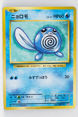 XY CP6 Expansion Pack 20th 023/087 Poliwag 1st Edition