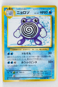 XY CP6 Expansion Pack 20th 024/087 Poliwhirl 1st Edition