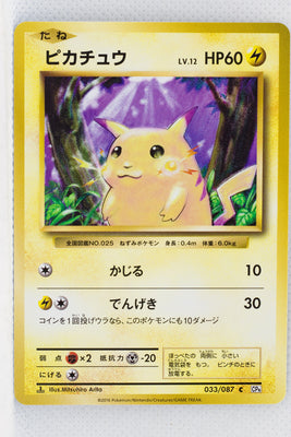 XY CP6 Expansion Pack 20th 033/087 Pikachu 1st Edition