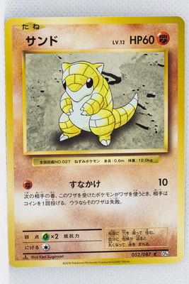 XY CP6 Expansion Pack 20th 052/087 Sandshrew 1st Edition