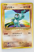 XY CP6 Expansion Pack 20th 055/087 Machop 1st Edition