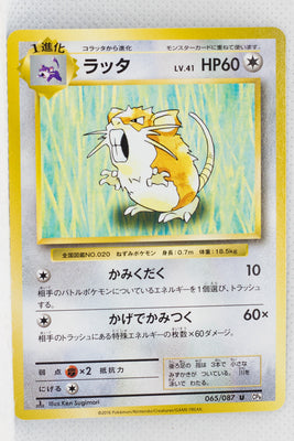 XY CP6 Expansion Pack 20th 065/087 Raticate 1st Edition