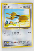 XY CP6 Expansion Pack 20th 067/087 Doduo 1st Edition