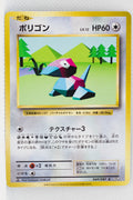 XY CP6 Expansion Pack 20th 069/087 Porygon 1st Edition