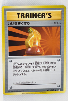 XY CP6 Expansion Pack 20th 071/087 Super Potion 1st Edition