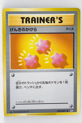 XY CP6 Expansion Pack 20th 074/087 Revive 1st Edition