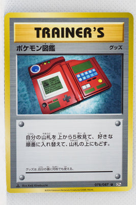 XY CP6 Expansion Pack 20th 078/087 Pokédex 1st Edition