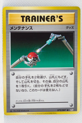 XY CP6 Expansion Pack 20th 079/087 Maintenance 1st Edition