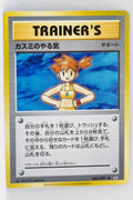 XY CP6 Expansion Pack 20th 085/087 Misty's Determination 1st Edition