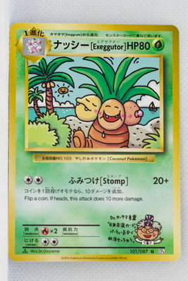 XY CP6 Expansion Pack 20th 101/087 Exeggutor 1st Edition