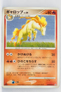 DP1 Space-Time Creation Rapidash 1st Edition