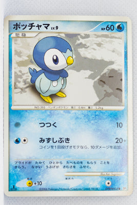 DP1 Space-Time Creation Piplup 1st Edition